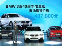 ��48.78��Ԫ BMW 3ϵ40��������������
