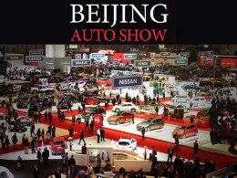 2016北京车展全攻略
