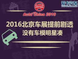 2016年北京车展明星