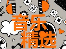 嗨翻旅途必备曲目 2016年电影音乐精选