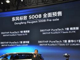 2017上海车展 东风标致5008开启预售!
