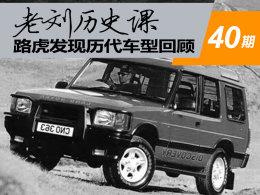 老刘历史课(40) 路虎发现历代车型回顾