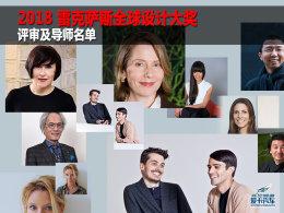 2018 LEXUS全球设计大奖评审及导师名单