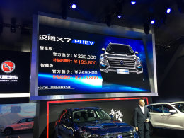 2017广州车展:汉腾X7混动版售22.98万起