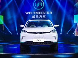 威马品牌正式发布 首款车型明年4月预售