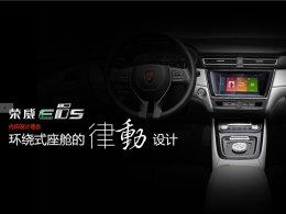 简约式豪华 纯电休旅车荣威Ei5内饰设计