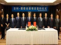 吉利/爱信成立合资公司 将产6AT变速箱