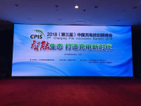 2018(第三届)中国充电桩创新峰会召开