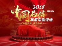 2018爱卡中国品牌年度车型评选完美收官