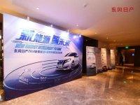 东风日产举办新能源&智能网联技术沙龙