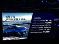东风标致408正式上市 售价11.97万元起