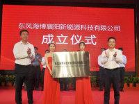东风与海博思创合资成立新能源科技公司