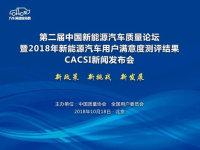 新能源汽车质量论坛召开 CACSI结果发布