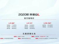 2020款吉利帝豪GL上市 7.78-11.58万元