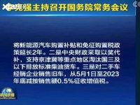 国务院:新能源车补贴及免购置税延长2年