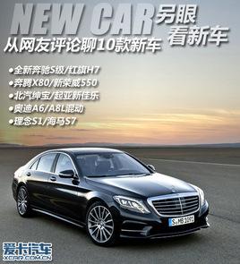 新奔驰S/红旗H7 从网友评论聊10款新车