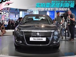 2012北京车展 静态评测之雷诺塔利斯曼