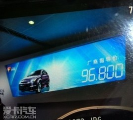 售9.68万元 莲花L5 GT广州车展正式上市