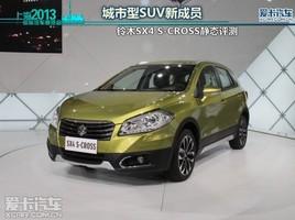 城市型SUV新成员 铃木SX4 S-CROSS静评
