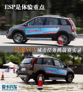ESP���ص� ���龰��SUV����������ս��