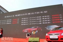 8.48―9.78万 CVT版奇瑞A3/瑞麒G3上市
