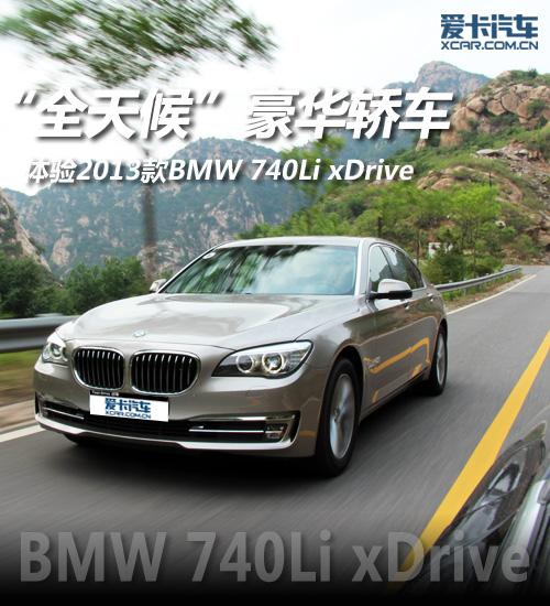 全天候豪华轿车 体验BMW740Li xDrive