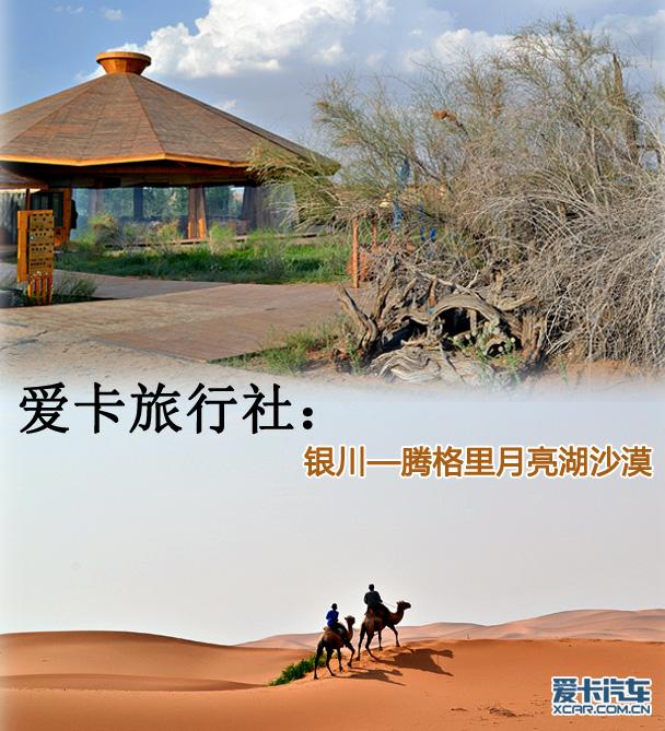第3页:月亮湖沙漠游览
