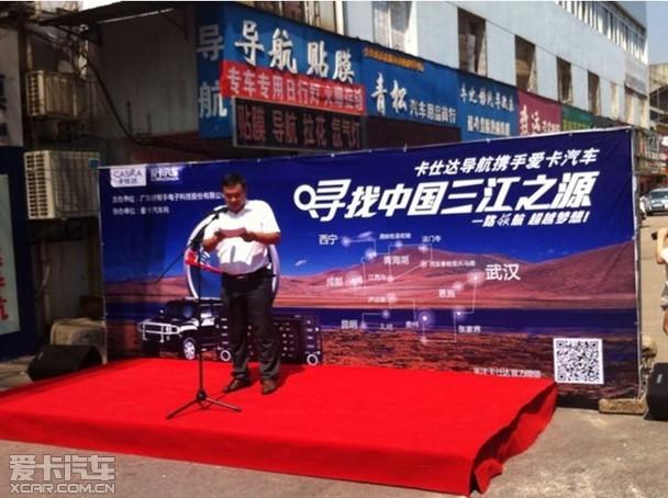 卡仕达携手爱卡寻找中国三江之源启动仪式