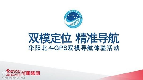 华阳北斗双模导航亮相汽车后市场品牌展