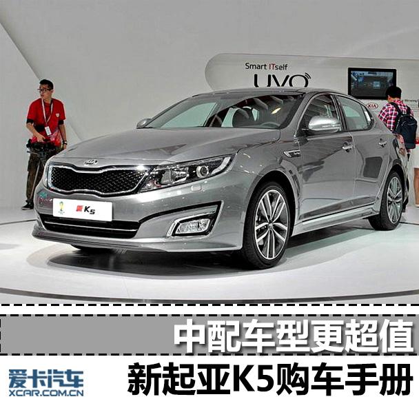 中配车型最超值 新起亚k5购车手册高清图片