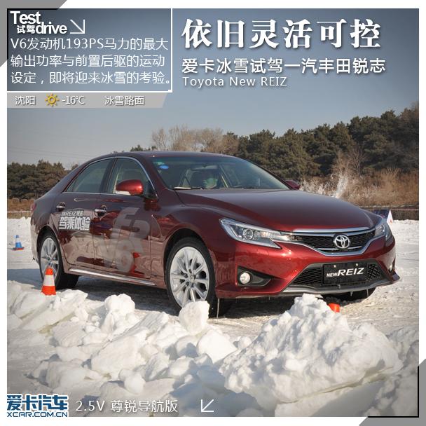 依旧灵活可控 冰雪试驾一汽丰田新锐志