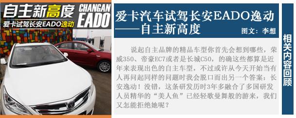 自主新高度 爱卡汽车试驾长安EADO逸动