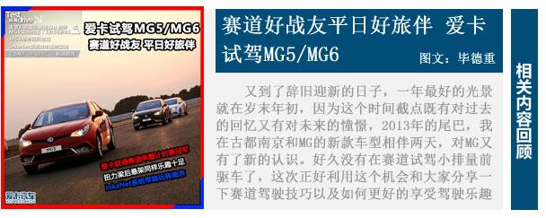 MG5 1.5T赛道体验回顾