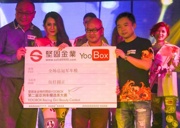 坚固金业特约yoobox第二届亚洲车模大赛
