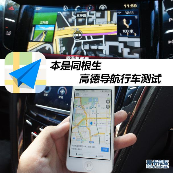 本是同根生 高德地图app及车载地图实测