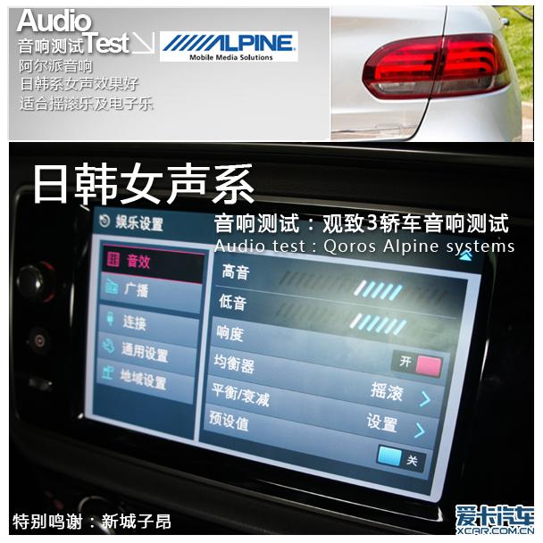 爱卡汽车音响测试之七观致3轿车日韩女声系
