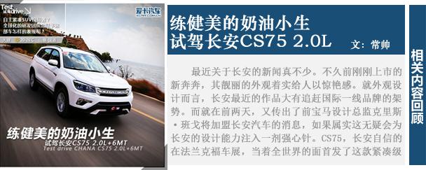 试驾CS75 2.0L