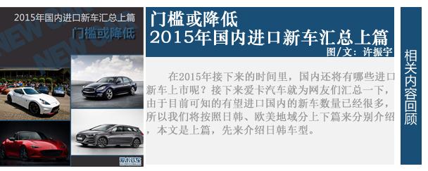 2015国内进口新车汇总上篇回顾